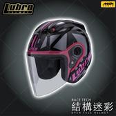 [安信騎士] LUBRO RACE TECH 結構迷彩 桃紅 半罩 3/4罩帽 安全帽 R帽 買就送鏡片