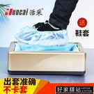 活采一次性鞋套機家用自動新款工廠鞋套盒踩腳套鞋機鞋模室內客廳