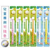 日本 STB 蒲公英360度纖柔刷毛兒童牙刷
