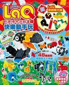 LaQ創意積木遊戲書(1):快樂動手玩