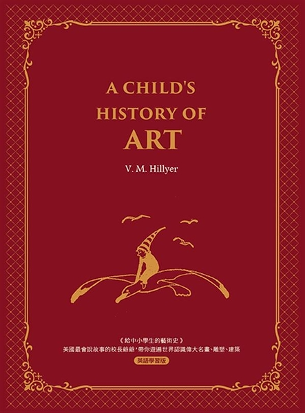 (二手書)給中小學生的藝術史【西方家庭必備,經典英語學習版】A Child's History..