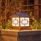 太陽能柱頭燈戶外防水圍墻燈庭院花園裝飾布...