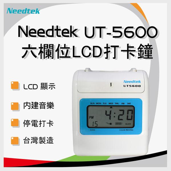 【免運】優利達 Needtek UT-5600 六欄位微電腦打卡鐘-(贈10人卡匣+100張卡片)