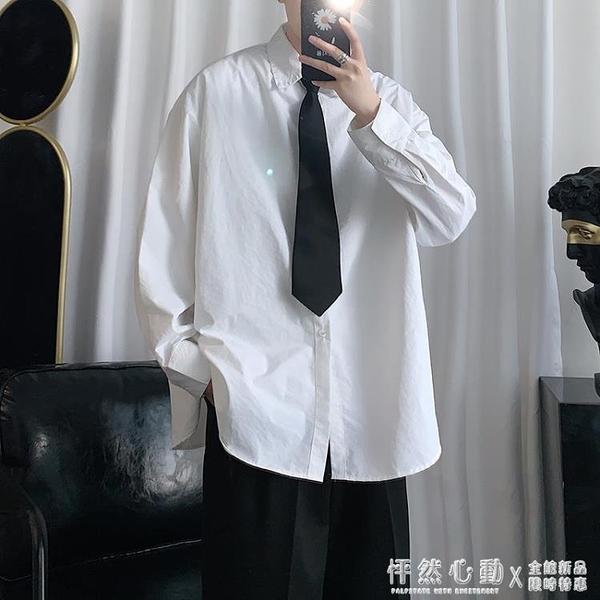 秋季新款白襯衫男士寬鬆潮流翻領長袖純色班服襯衣男生休閒外套潮 怦然心動