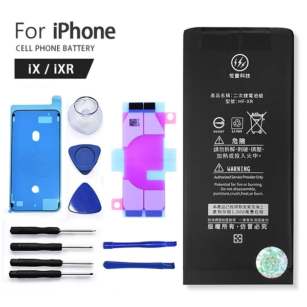 蘋果 iphone X/iXR 全新電池 BSMI檢驗認證 產物投保 附贈拆機工具組+電池膠 保固半年