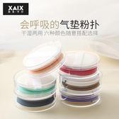 XAIX氣墊BB霜粉撲通用替換化妝海綿干濕兩用美妝蛋抖音化妝工具吾本良品