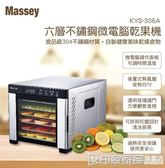 【110V現貨快出】 Massey六層不鏽鋼微電腦乾果機 KYS-306AATF 印象家品