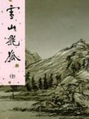 (二手書)雪山飛狐