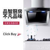 220V 雙電機側吸式抽煙機 家用廚房壁掛式除煙機油煙機廚房吸煙機 CJ5172『美鞋公社』