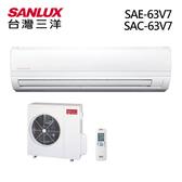 SANLUX台灣三洋 9-11坪冷專變頻分離式一對一冷氣 SAE-63V7 / SAC-63V7 含基本安裝(限北北基)
