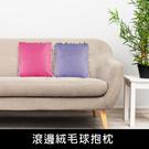 【促銷】珠友 SC-57001 滾邊絨毛球抱枕/靠枕/墊枕
