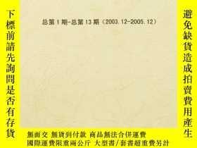 二手書博民逛書店罕見郵戳研究通訊(總第1期-總第13期合訂本)Y246001 出版2006