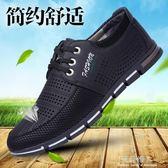 夏季男士涼鞋休閒防臭透氣潮流bf運動皮鞋新款平底韓版軟底洞洞鞋 完美情人精品館