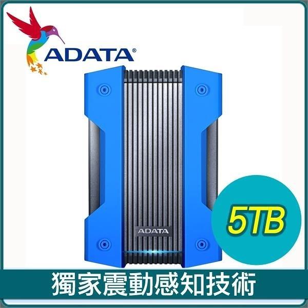【南紡購物中心】ADATA 威剛 HD830 5TB 2.5吋防震外接硬碟《藍》