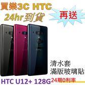 HTC U12+ 手機128G,送 清水套+滿版玻璃保護貼,24期0利率 U12 Plus