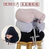 泰國乳膠顆粒U型護頸枕頭U形頸椎飛機旅行午休趴睡枕帶帽連帽定制 露露日記
