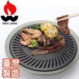 【Wen Liang 文樑 無煙烤盤】FS-360/烤肉爐/韓國烤肉/燒烤盤/烤肉/可搭配岩谷瓦斯爐/台灣製