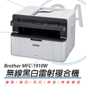 【高士資訊】BROTHER MFC-1910W 無線 黑白雷射 傳真 複合機