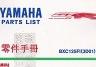 【二手書R2YB】b 2005年9月《YAMAHA Parts List 零件手