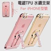 蘋果 iPHONE8 Plus iPHONEX iPHONE7 i6s 360度旋轉 電鍍 手機殼 支架 水鑽支架 保護殼 H2