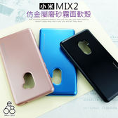 E68精品館 韓國 iJELLY 霧面質感 軟殼 小米 MIX2 5.99吋 手機殼 金屬感 小米MIX2 矽膠 保護套 經典
