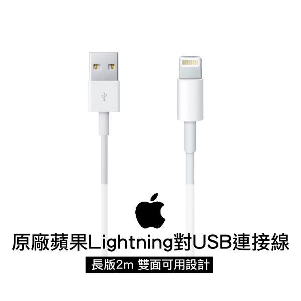 ✔Apple蘋果原廠傳輸線 Lightning對USB連接線 [2M充電線加長版] iPhone5S 6S Plus SE iPad mini Air Pro touch