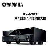 YAMAHA 山葉 RX-V383  5.1 聲道 藍芽功能 AV環繞擴大機【公司貨保固+免運】