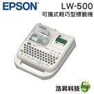【限時促銷 ↘2288元】EPSON LW-500 可攜式輕巧型標籤機