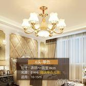 歐式客廳吊燈現代簡約臥室餐廳吊燈led大氣家用大廳水晶吊燈具 JD 下標免運
