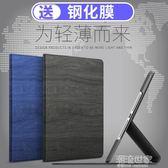 蘋果iPad mini2保護套全包防摔iPadmini2殼迷你3硅膠1平板電腦套4『潮流世家』