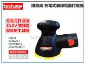 台北益昌 原廠配一個打蠟棉 TECHWAY 鐵克威 充電 無線 電動 打蠟機 10.8V 鋰電 打臘機 拋光機 打腊機