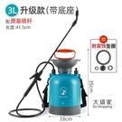 噴霧器 噴壺家用氣壓式噴神器噴灑器農用噴霧器高壓壺小型 滿額免運