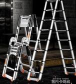 鎂多力 伸縮梯子人字梯鋁合金加厚工程折疊梯 家用多功能升降樓梯QM 依凡卡時尚