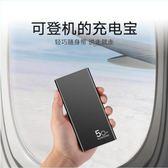 行動電源 20000M超薄 大容量行動電源 華為 oppo 蘋果 小米 vivo 手機通用