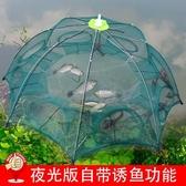 蝦籠捕蝦網折疊捕魚工具自動漁網捕魚籠 cf 全館免運