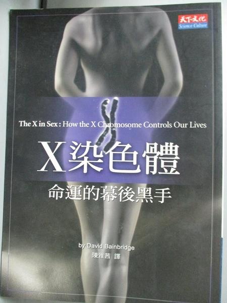 【書寶二手書T7/科學_NIP】X染色體-命運的幕後黑手_班布里基
