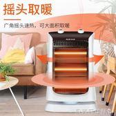 取暖機取暖器小太陽家用節能電暖器搖頭暖風機臺式烤火爐省電暖氣LX 220V 【時髦新品】