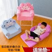 兒童折疊小沙發卡通可愛男孩女孩懶人躺座椅寶寶凳子幼兒園可拆洗 微愛家居