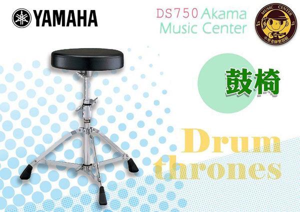 【小麥老師 樂器館】山葉Yamaha DS750 鼓椅 鼓凳