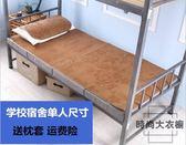 寢室涼席單人床上下鋪可折疊藤席冰絲草席0.8m0.9m【時尚大衣櫥】