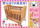 *粉粉寶貝玩具*嬰兒床~嬰幼兒遊戲床床組(可調整高度)~台灣製~