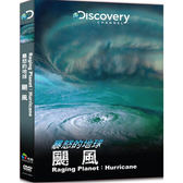 Discovery-暴怒的地球:颶風DVD