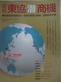 【書寶二手書T1/財經企管_DJV】圖解東協潛商機:解析政經貿發展階段,發掘…