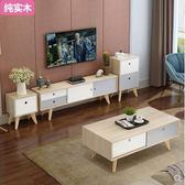 電視櫃 北歐實木電視櫃茶幾組合現代簡約小戶型客廳套裝 mks韓菲兒