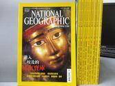【書寶二手書T6/雜誌期刊_XAL】國家地理雜誌_2003/1~12月間_共10本合售_進入埃及的秘密寶庫等