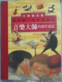 【書寶二手書T6/兒童文學_YGQ】音樂大師的創作童話_瑪麗‧蘭姆