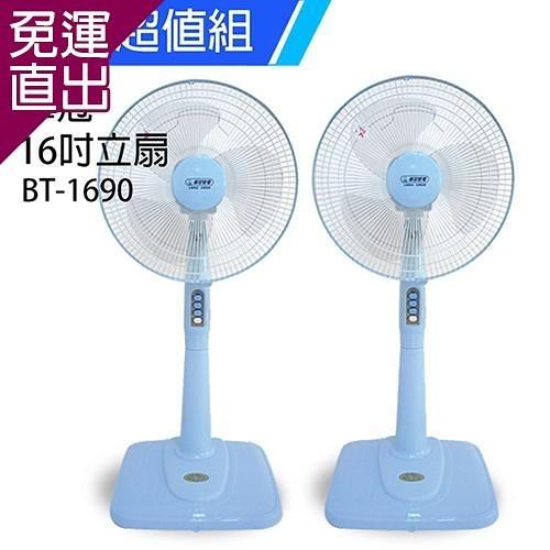 華冠 《2入超值組》MIT台灣製造 16吋立扇/電風扇 BT-1690x2【免運直出】