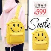 後揹包-小清新黃色笑臉大容量雙肩包後背包旅行收納可放a4 【AN SHOP】
