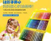 炫彩棒24色36色48色旋轉蠟筆可水洗水溶性兒童彩繪無毒油畫棒   IGO