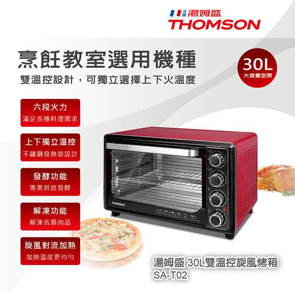 【艾來家電】 【分期0利率+免運】THOMSON湯姆盛】30公升雙溫控旋風式烤箱(SA-T02)
